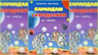 Карандаш и Самоделкин на Марсе, Валентин Постников аудиосказка слушать онлайн