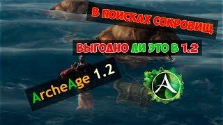 ArcheAge 1.2 -  Подводные сокровища(Почему не выгодно)(Сегодня мы рассматриваем подводную охоту за сокровищами в ArcheAge 1.2 Какие вопросы сегодня будут затронуты:..., 2014-11-20T17:34:44.000Z)