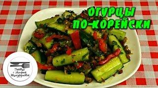 Огурцы по корейски. Салаты. Рецепт огурцов. Корейский салат. Корейский рецепт. Рецепты салатов
