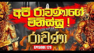 RAVANA | Episode 129 | 27 – 11 – 2020 | SIYATHA TV Thumbnail