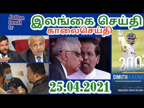 Jaffna tamil tv news today 25.04.2021***