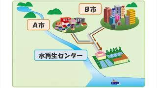 東京都流域下水道50年のあゆみ