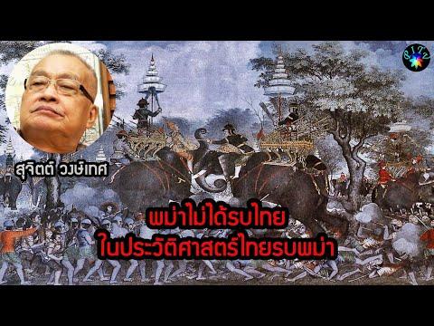 พม่าไม่ได้รบไทย ในประวัติศาสตร์ไทยรบพม่า : สุจิตต์ วงษ์เทศ