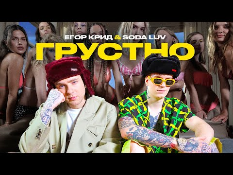 Егор Крид feat. SODA LUV — Грустно