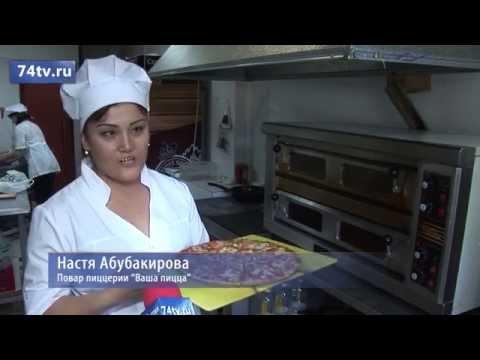 Открытие пиццерии «Ваша пицца»