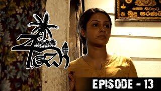 අඩෝ - Ado | Episode - 13 | Sirasa TV Thumbnail