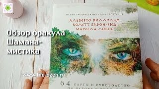 Оракул Шамана-мистика издательства Эксмо - обзор колоды