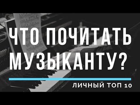 ТОП 10 КНИГ для расширения музыкального (о)сознания