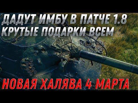 ИМБА В ПАТЧЕ 1.8 WOT И КРУТЫЕ ПОДАРКИ! БОЕВОЙ ПРОПУСК, БАНЫ АККАУНТОВ, НОВЫЕ ЛБЗ В World Of Tanks