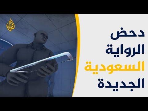 تطورات قضية خاشقجي.. مصداقية الجزيرة وتخبط الإعلام السعودي  - نشر قبل 8 ساعة