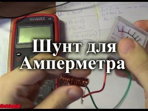Расчет шунта для амперметра.