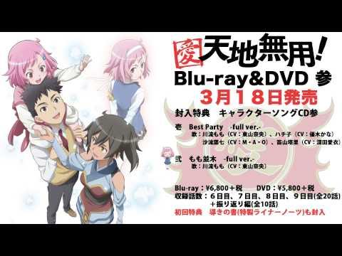「愛・天地無用!」Blu-ray&DVD 参が2015年3月18日に発売。 特典としてEDが収録されたキャラクターソングCD壱が封入。 キャラクターソングCD参に収録...