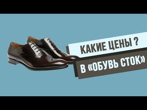 """Какие цены на обувь в """"Обувь Сток""""?"""