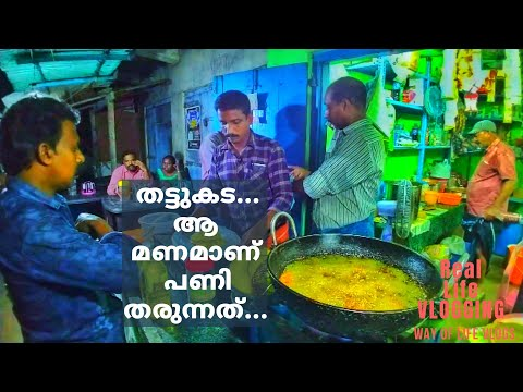 #StreetFood #Fragrance #AttractDogs #Temptation #StreetFoodKerala #Dosa -Way Of Life Malayalam Vlogs