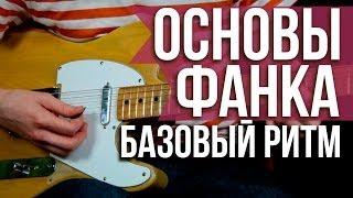 Как играть фанк на гитаре - Основы Фанка на гитаре - Уроки игры на гитаре Первый Лад