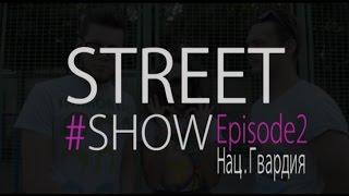 PULSE. #StreetShow #2. Снимите меня в Нацгвардию!
