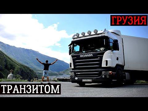 Транзит по ГРУЗИИ | Объезжаем ТБИЛИСИ | Граница с АРМЕНИЕЙ