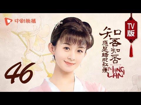 知否知否应是绿肥红瘦【TV版】46(赵丽颖、冯绍峰、朱一龙 领衔主演)