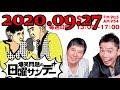 爆笑問題の日曜サンデー (2) 2020年9月27日 出演者 :爆笑問題/良原安美