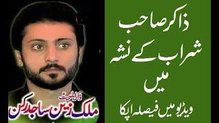Zakir Malik Sajid Hussain Rukan ka Beta Zain Sajid Rukan Sharab k Nashy Mein