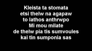 Antonis Remos-Kleista ta stomata[New song 2011]