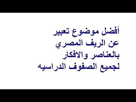 أفضل موضوع تعبير عن الريف المصري بالعناصر والافكار Youtube