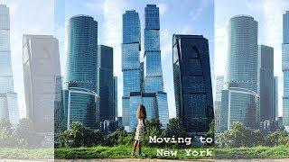 Итоги года/ Переезд в Нью Йорк и iPhone 8 :)/