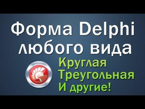 Форма Delphi любого вида (круглая, треугольная)