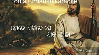 odia Christian karaoke