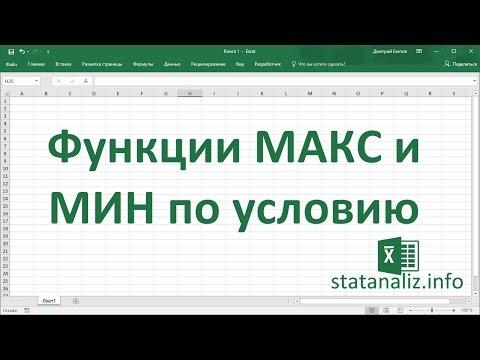 Функции Excel МАКС и МИН по условию
