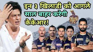 IPL 2018: Three Players Whose Leave Kolkata Knight Riders (KKR) In Next Year IPL 2019