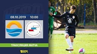 БФУ Калининград - ТулГУ Тула   Прямая трансляция   8.10.2019