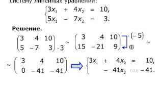 Метод Гаусса (01)