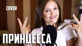 ПРИНЦЕССА  |  Ксения Левчик  |  cover Бабек Мамедрзаев