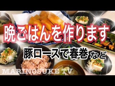 【料理】晩ごはんを作っているところです!!春巻うまし!!