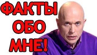 Факты о Сергее Дружко и об его канале Druzhko Show