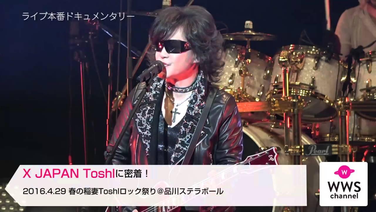 X JAPAN Toshlがインディーズ時代の楽曲『ILL KILL YOU』を披露!「春の稲妻Toshlロック祭り」Part.2
