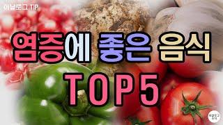 염증에 좋은 음식 TOP5