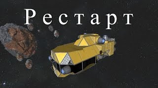 Space Engineers. Рестарт №1 Начало выживания.(Данное видео Space Engineers является началом нового летсплея Рестарт. В этой серии Space Engineers Рестарт я ищу жизненн..., 2015-06-27T17:13:19.000Z)