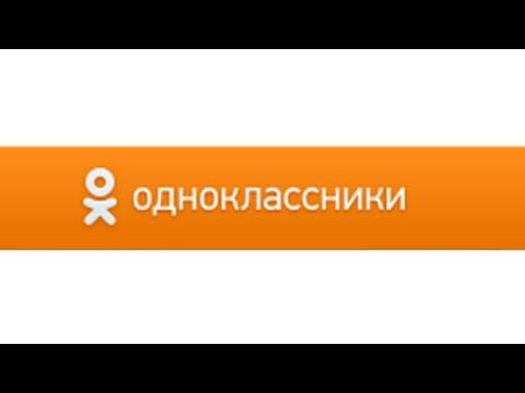 """Как удалить свой профиль из """"Одноклассников""""?"""
