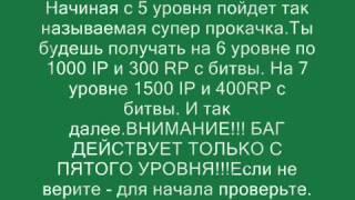 БЕСПЛАТНЫЕ РП / RP League of legends / лига легенд