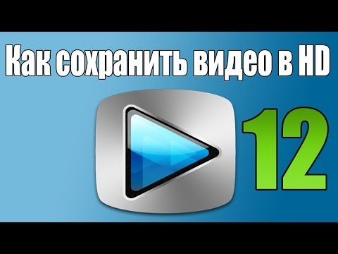 [Урок] Как сохранить видео в HD - Sony Vegas pro 12