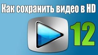 [Урок] Как сохранить видео в HD - Sony Vegas pro 12(, 2013-07-29T07:52:05.000Z)