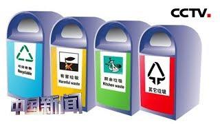 [中国新闻] 北京:从服务端发力 推动垃圾分类 | CCTV中文国际