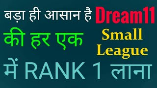 3 Steps to get RANK 1 in dream11 small leagues|100% working tips and tricks for Rank 1 in dream11