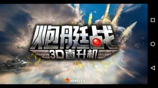 HACK GUNSHIP BATTLE APK VERSIÓN CHINA 2.5.41