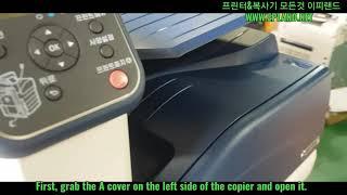 제록스 복사기 정착기 퓨저 위치 및 교환 방법 DP C…