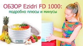 Сушилка Ezidri Ultra FD 1000 - объективный отзыв спустя полгода использования