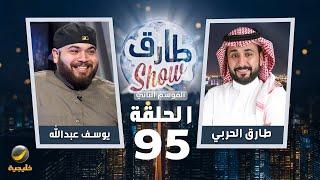 برنامج طارق شو الموسم الثاني الحلقة 95 - ضيف الحلقة يوسف عبدالله