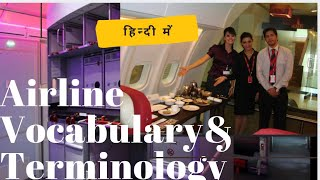 Words used by Cabin crew in Aircraft   Airline vocabulary and terms in Hindi   Twinkle Anand  